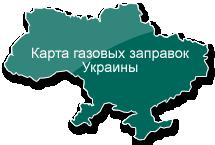 Карта газовых заправок Украины