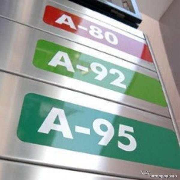 Октанове число бензину і газу: що це таке, його характеристики і значення