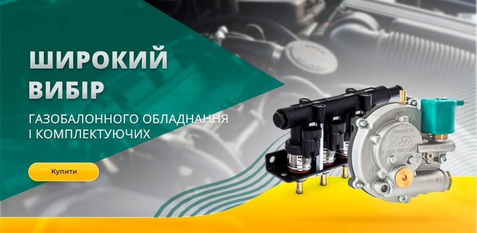 Великий вибір ГБО обладнання та комплектуючих на будь-яке авто!