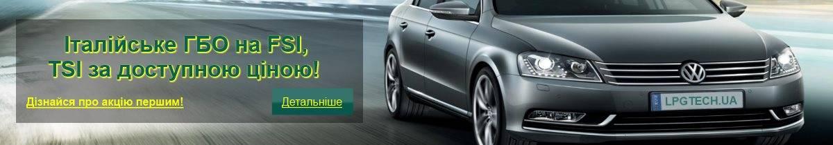 Новинка для двигунів з прямим вприскуванням бензину від ROMANO AUTOGAS