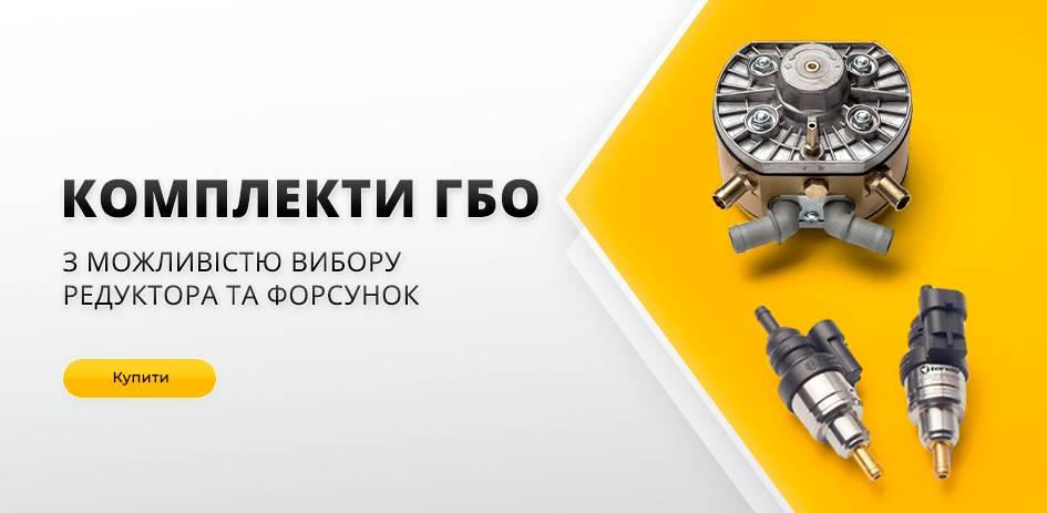 Комплекти ГБО з можливістю вибору форсунок і редуктора
