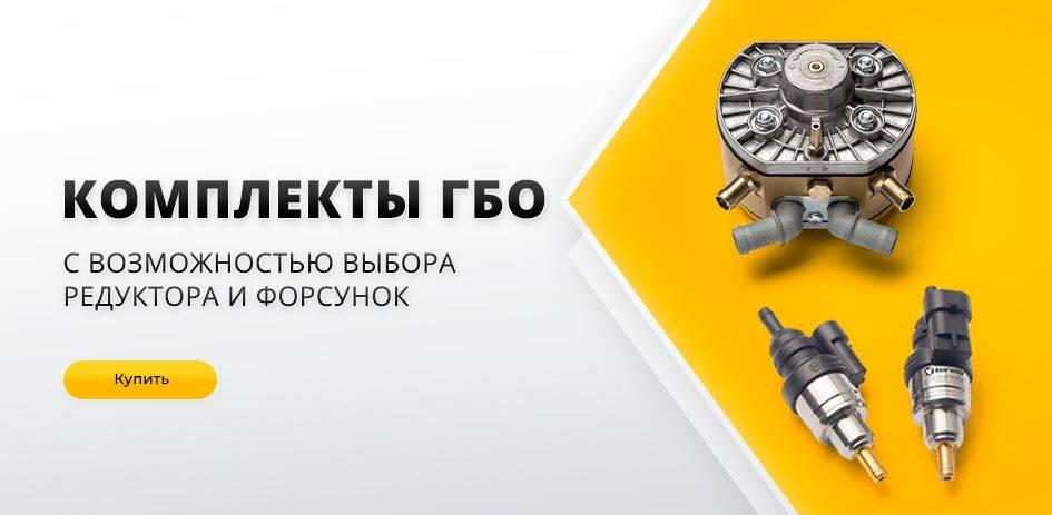 Комплекты ГБО с возможностью выбора форсунок и редуктора