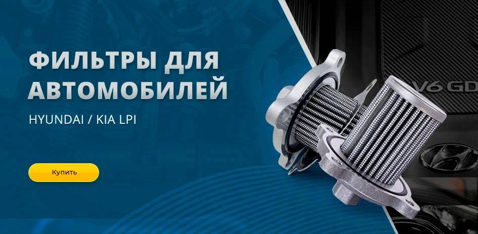 Фильтра для автомобилей Hyundai / Kia