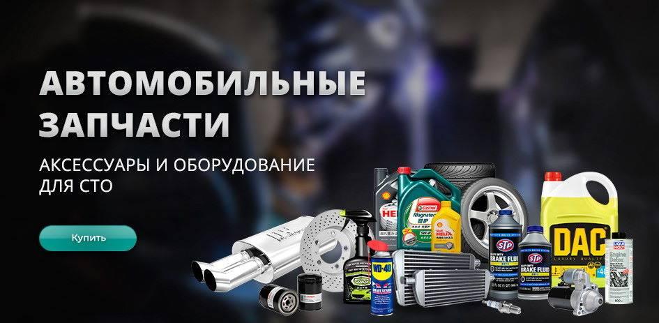 Автомобильные запчасти и комплектующие, оборудование для СТО