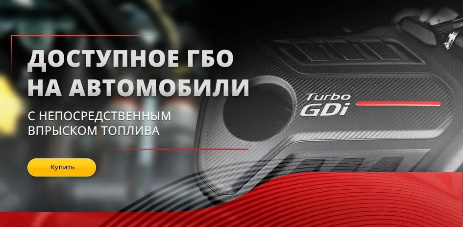 ГБО оборудование для двигателей с прямым впрыском топлива!